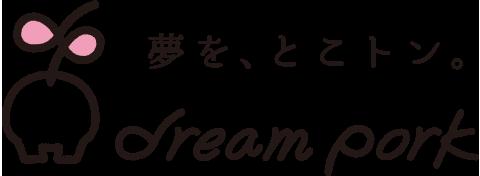 夢を、とこトン。dream pork